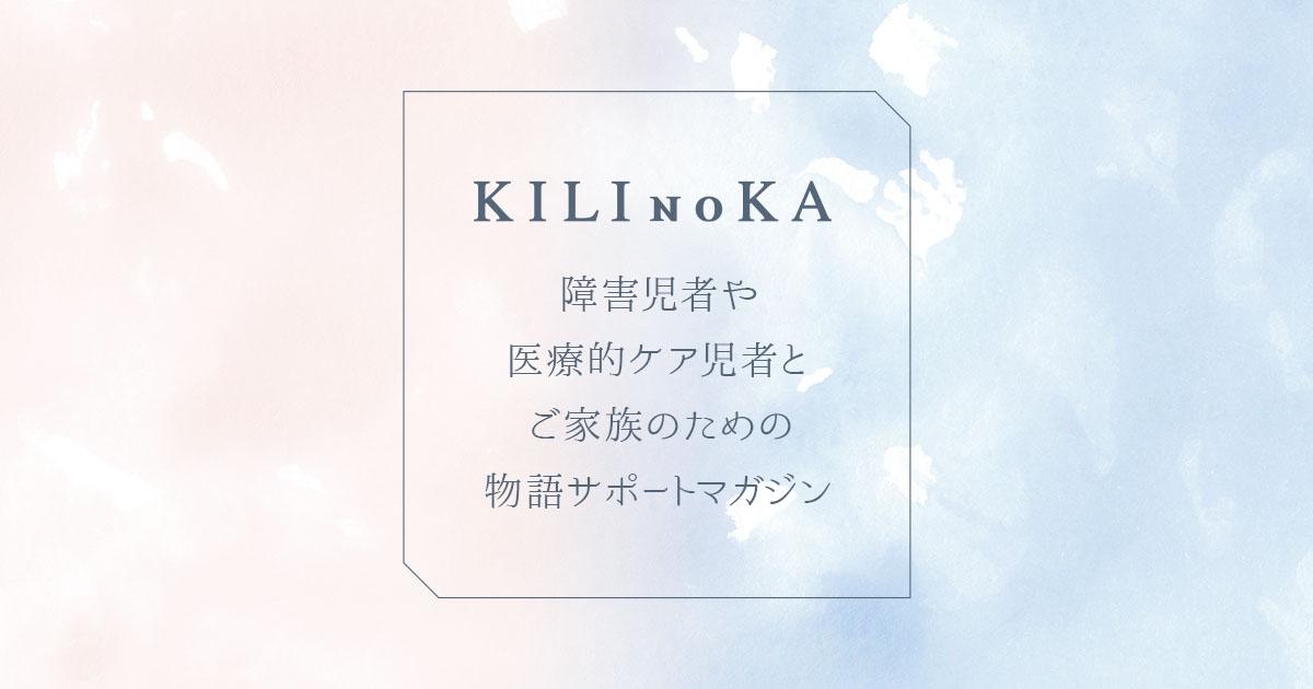 KILINOKA(キリノカ)